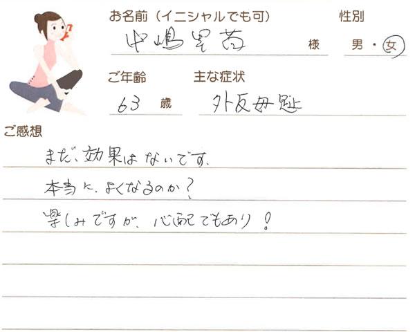 中嶋早苗さん 63歳 女性