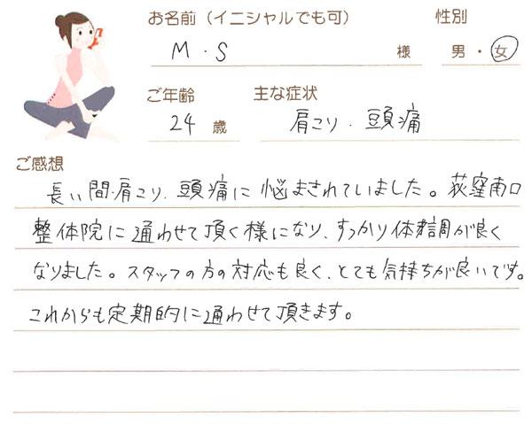 M.Sさん 24歳 女性