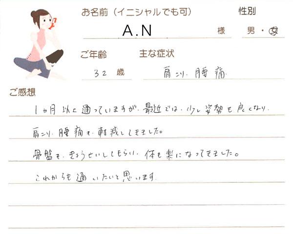 A.Nさん 32歳 女性