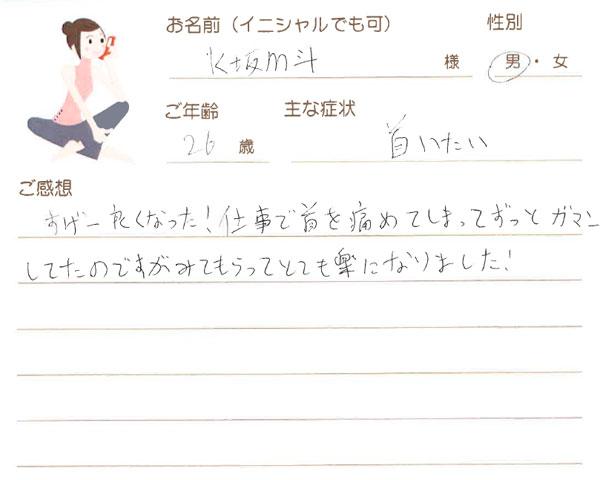 K坂M斗さん 26歳 男性