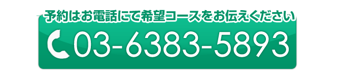 03-6383-5893