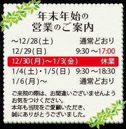 年末年始の営業のご案内。12月28日(土)の営業は17時まで。12月29日(日)〜2020年1月3日(金)は休業。1月4日(土)より通常営業。