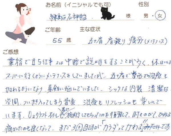 練馬区石神井台さん 55歳 女性