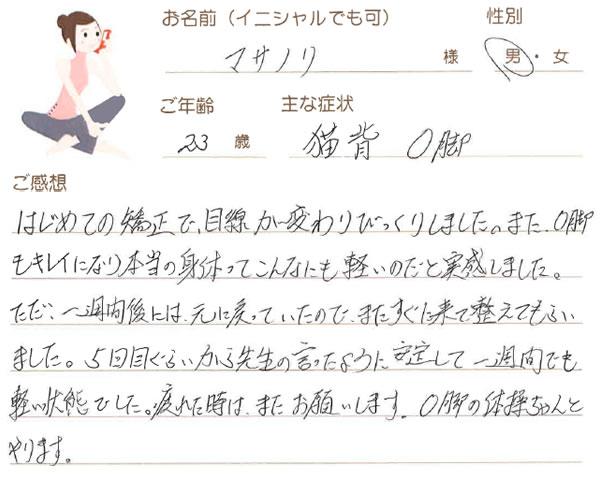 マサノリさん 23歳 男性