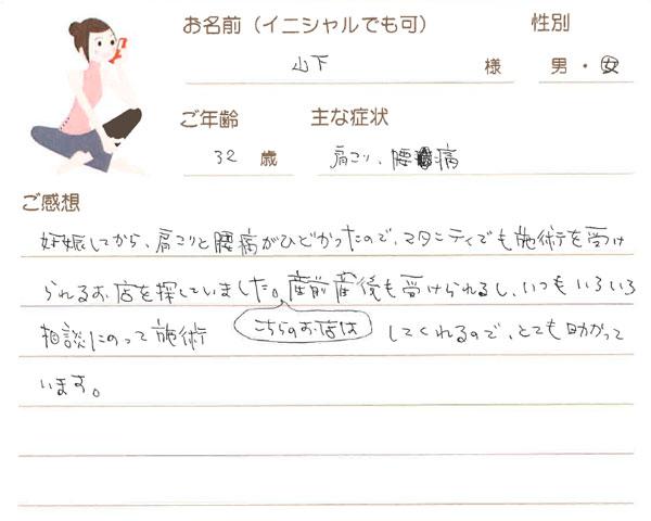 山下さん 32歳 女性