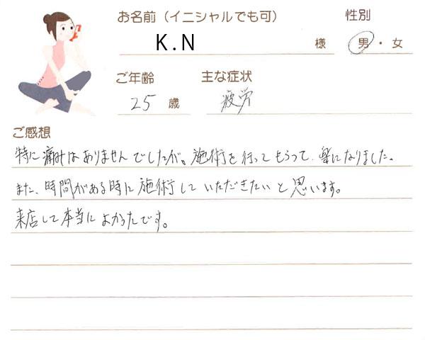 K.Nさん 25歳 男性