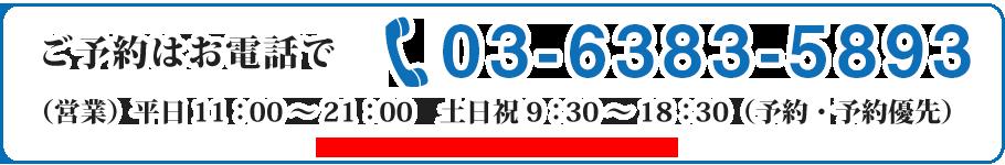 荻窪南口整体院の電話番号は03-6383-5893水素吸入のご予約はお電話で
