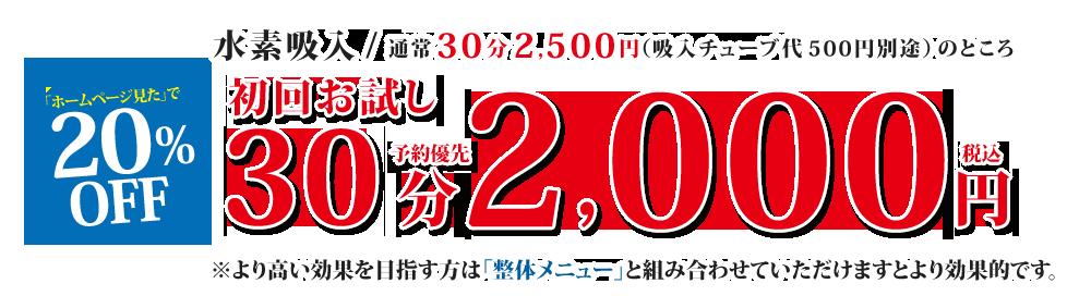水素吸入通常30分2500円(吸入用チューブ代500円別途)のところ、20%OFFの初回お試し30分2000円(税込)予約優先